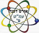ORT Dafna High School Israel